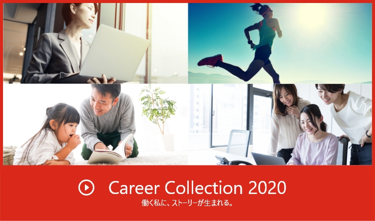 Career Collection 2020