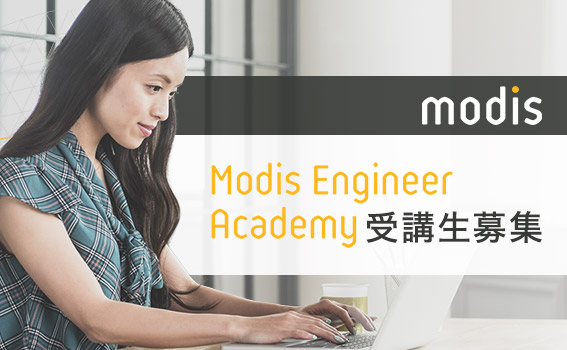 Modis Engineer Academy 受講生募集