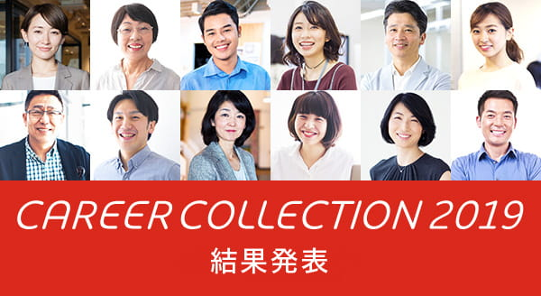 CAREER COLLECTION 2019 最終選考中