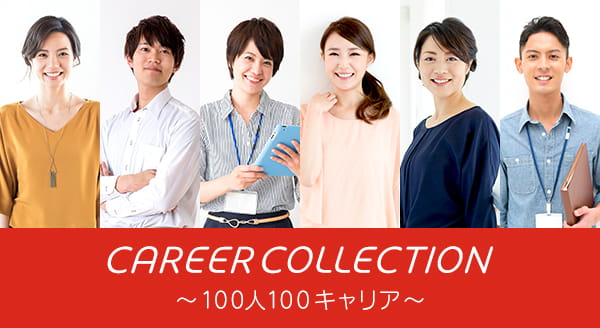CAREER COLLECTION~100人100キャリア~