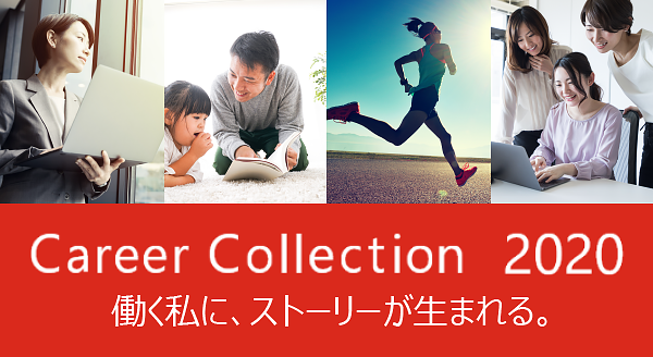 CAREER COLLECTION~働く私に、ストーリーが生まれる~