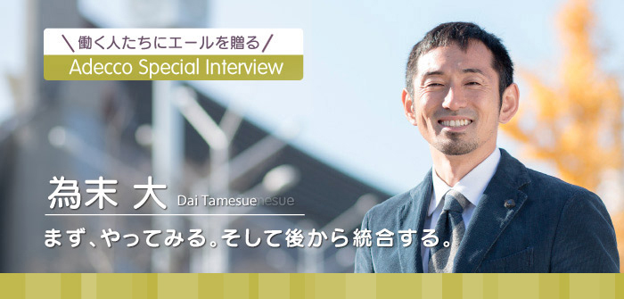Adecco Special Interview 為末 大 - まず、やってみる。そして後から統合する。