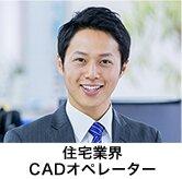 住宅業界 CADオペレーター 導入事例